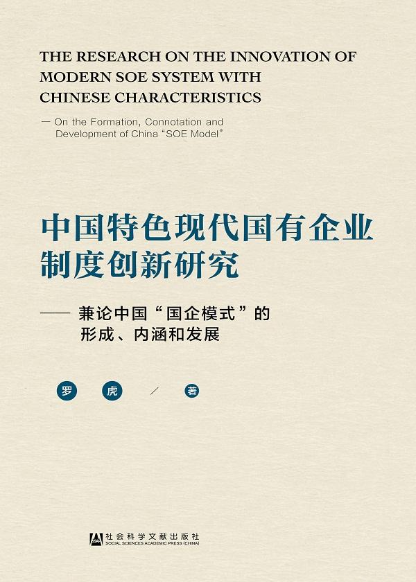 中国特色现代国有企业制度创新研究