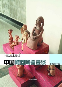中国雕塑陶器漫谈