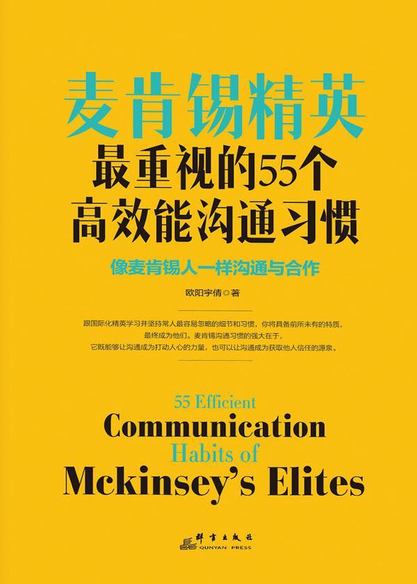 麦肯锡精英最重视的55个高效能沟通习惯:像麦肯锡人一样沟通和合作