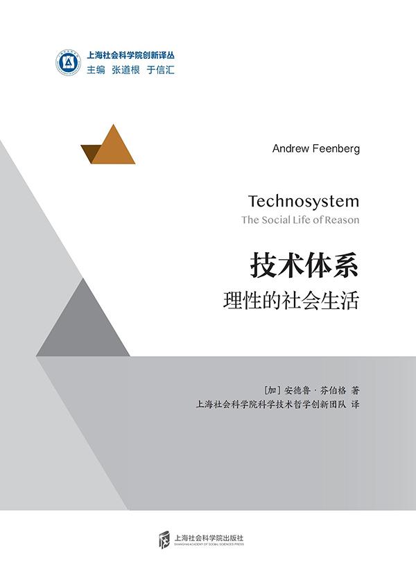技术体系:理性的社会生活