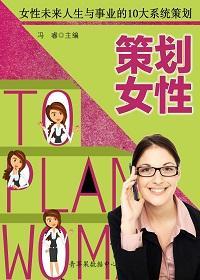 策划女性——女性未来人生与事业的10大系统策划