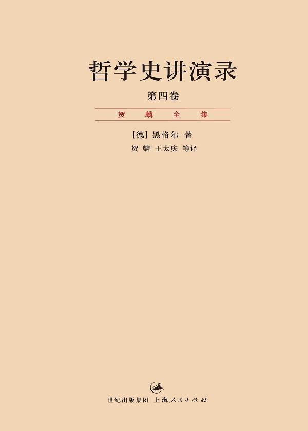 贺麟全集:哲学史讲演录 第4卷