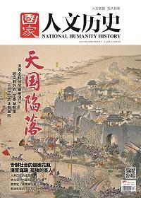 《国家人文历史》2014年6月下