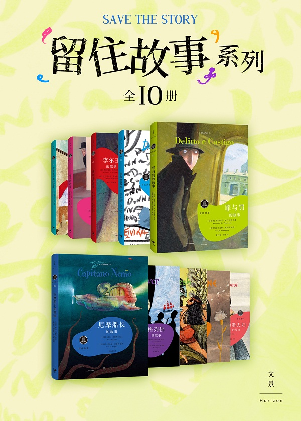 留住故事系列(全10册)
