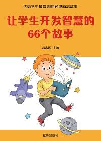 让学生开发智慧的66个故事