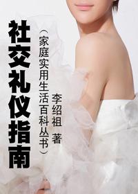 社交礼仪指南(家庭实用生活百科丛书)