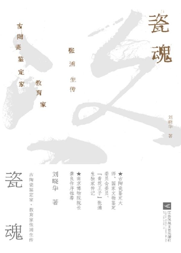 瓷魂:古陶瓷鉴定家、教育专家张浦生传
