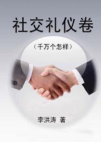 社交礼仪卷(千万个怎样)
