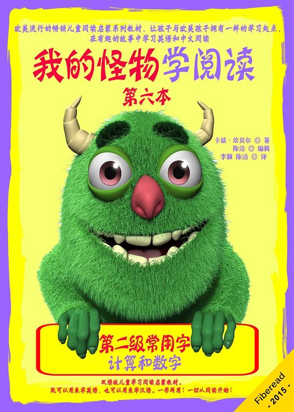 我的怪物学阅读第六本——第二级常用字:计算和数字