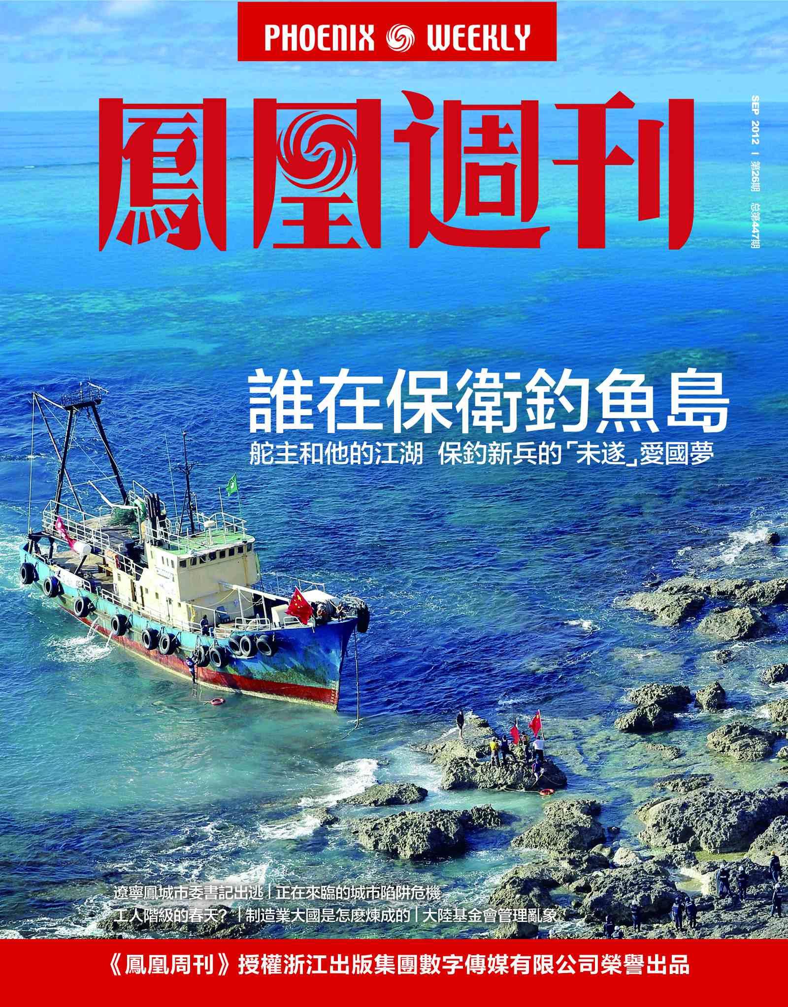 《香港凤凰周刊 》2012年26期 谁在保卫钓鱼岛