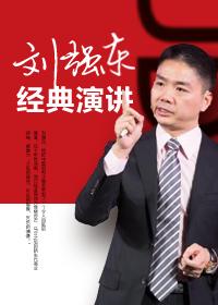 刘强东经典演讲