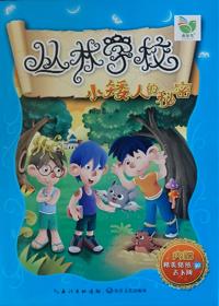 丛林学校:小矮人的秘密