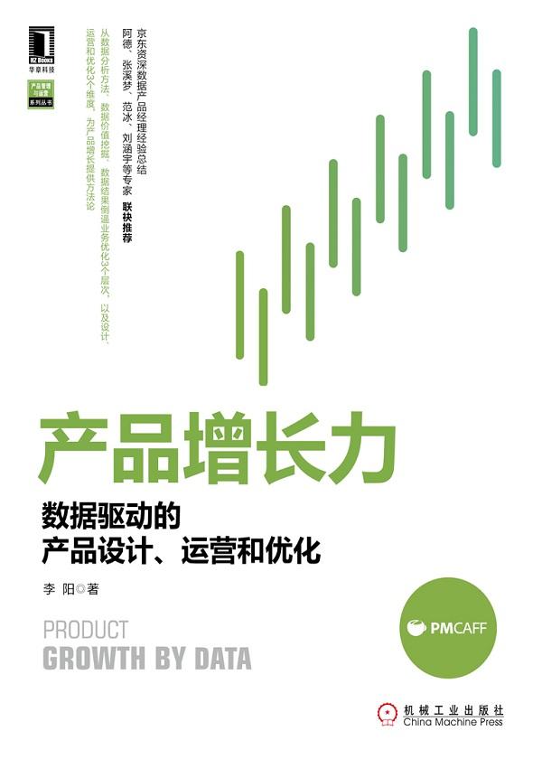 产品增长力:数据驱动的产品设计、运营和优化