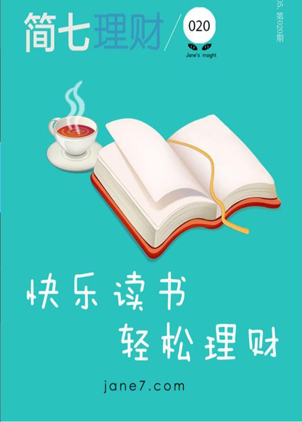 快乐读书,轻松理财(简七理财020)