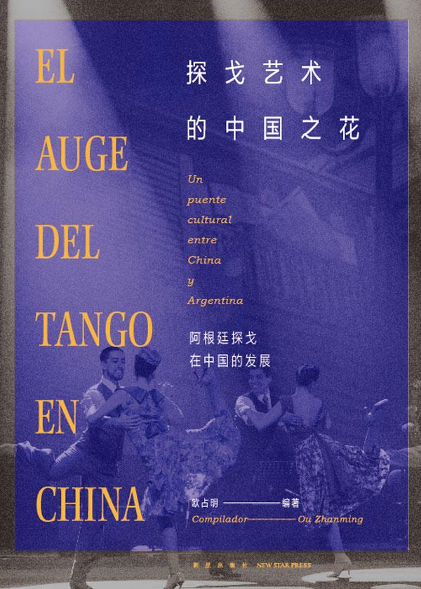 探戈艺术的中国之花