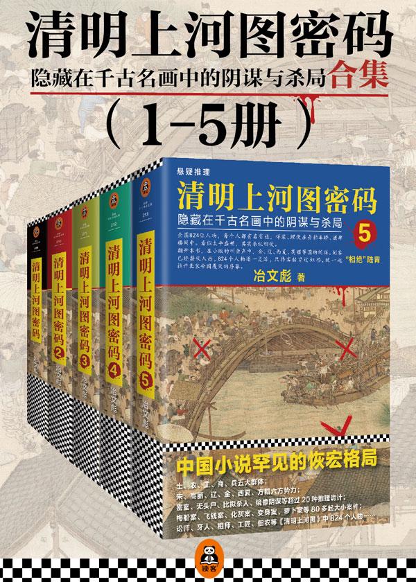 清明上河图密码(1-5册):隐藏在千古名画中的阴谋与?#26412;? width=