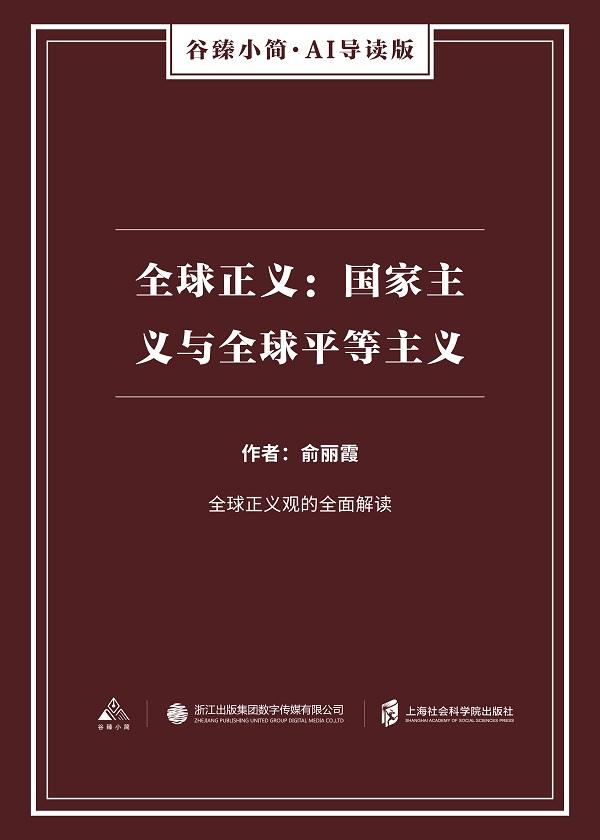 全球正义:国家主义与全球平等主义(谷臻小简·AI导读版)
