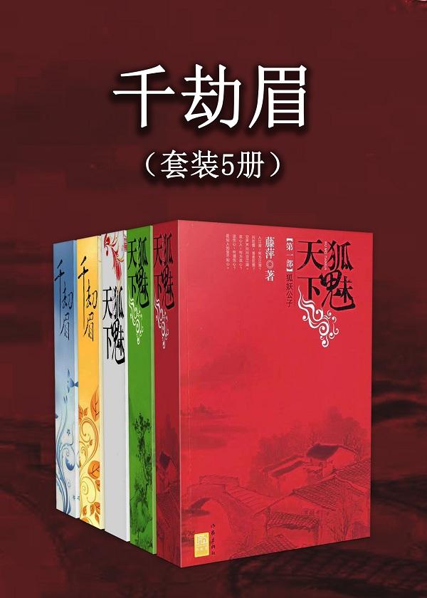 千劫眉(套装5册)