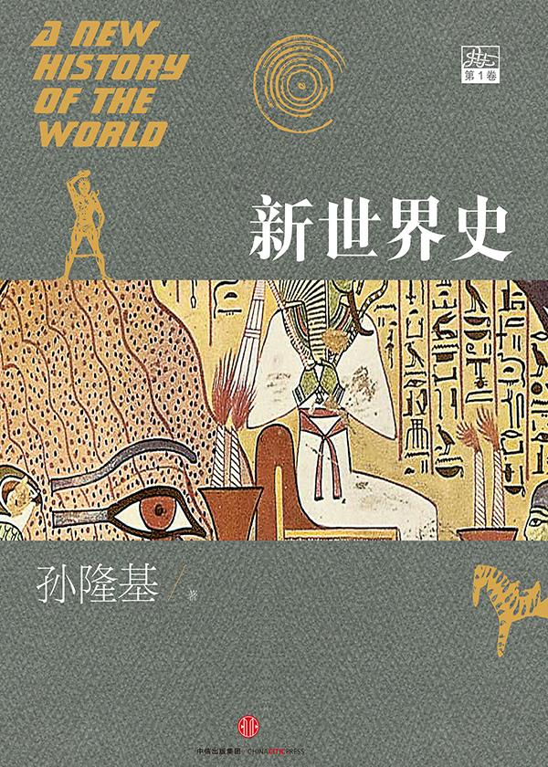 新世界史·第1卷