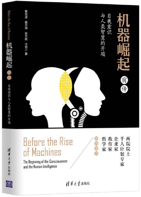 机器崛起前传——自我意识与人类智慧的开端