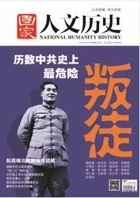 《国家人文历史》2015年2月上