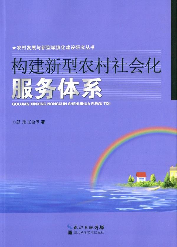 构建新型农村社会化服务体系