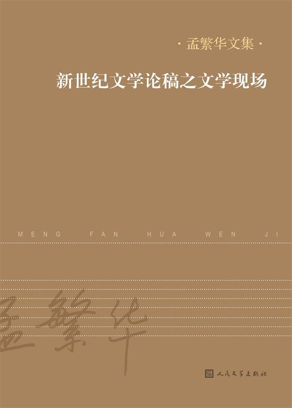 孟繁华文集·新世纪文学论稿之文学现场