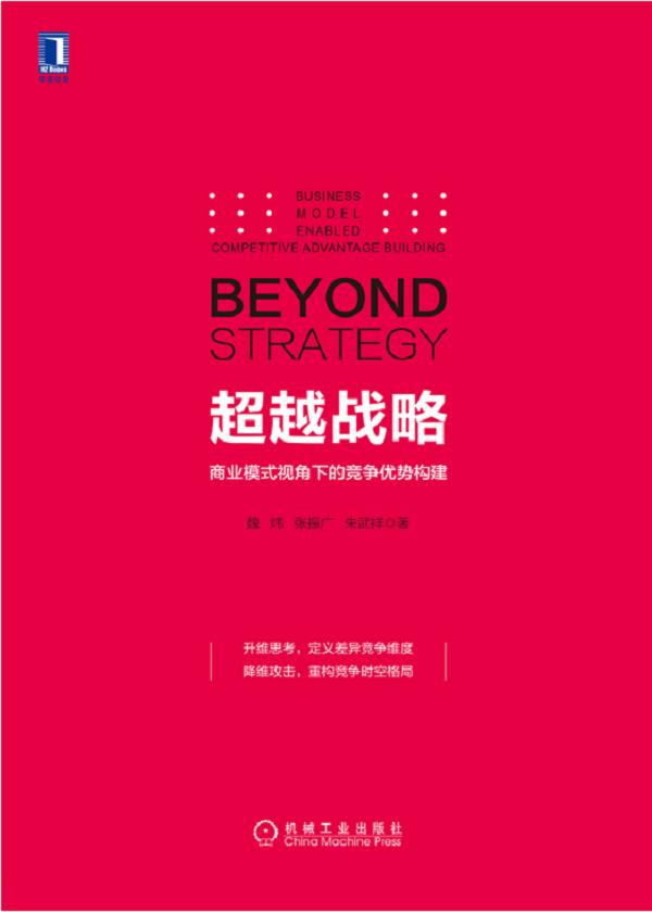 超越战略:商业模式视角下的竞争优势构建