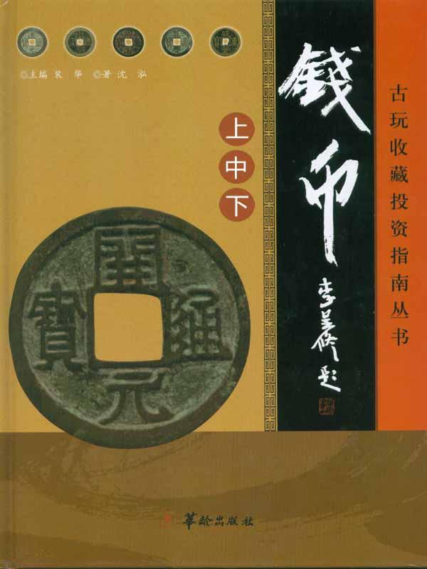 古玩收藏投资指南丛书——钱币(上中下)