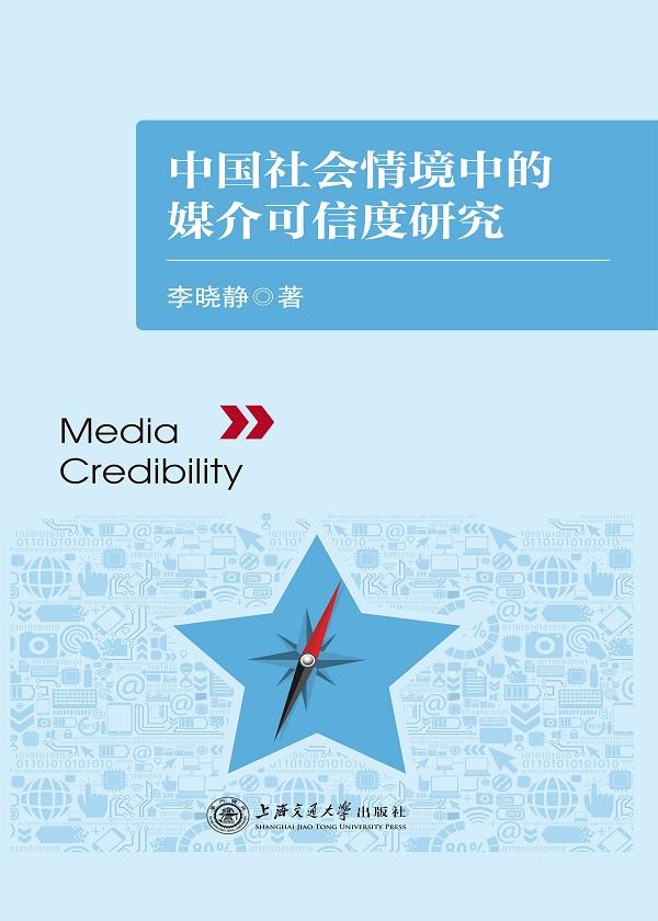 中国社会情境中的媒介可信度研究