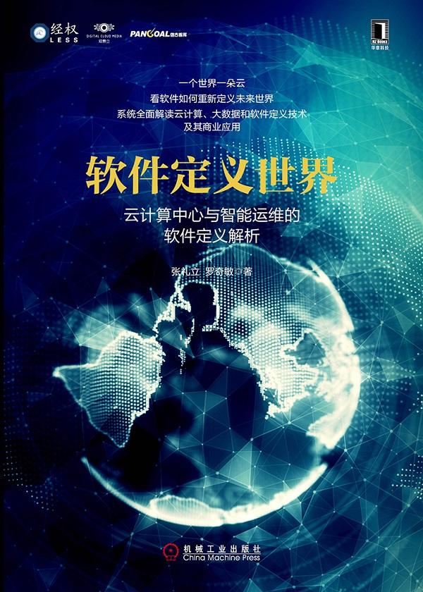 软件定义世界:云计算中心与智能运维的软件定义解析