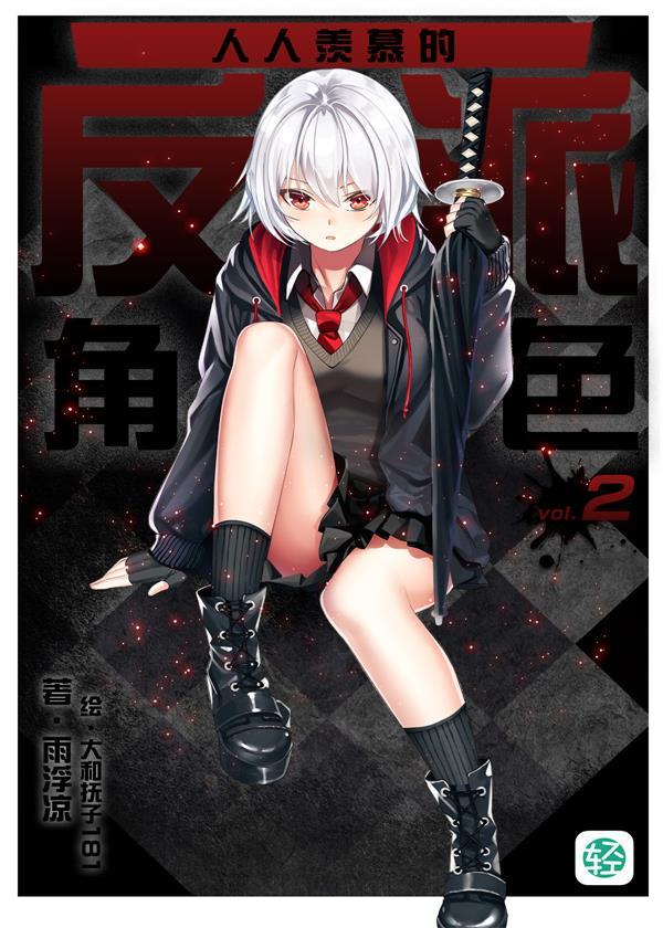 人人羡慕的反派角色Vol.02(轻小说系列)