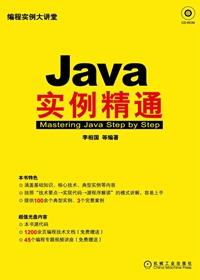 Java实例精通