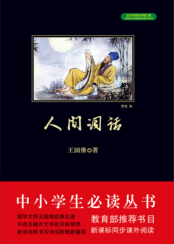人间词话(中小学生必读丛书)