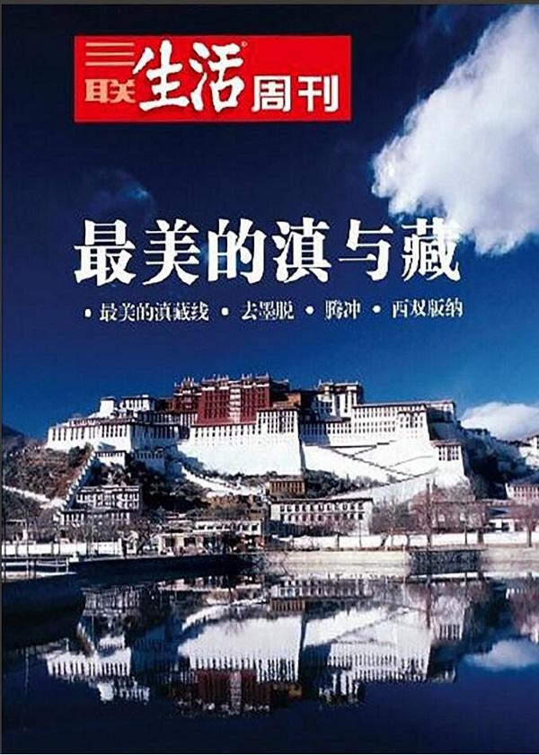 三联生活周刊·最美的滇与藏