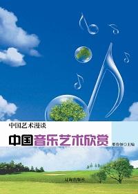 中国音乐艺术欣赏