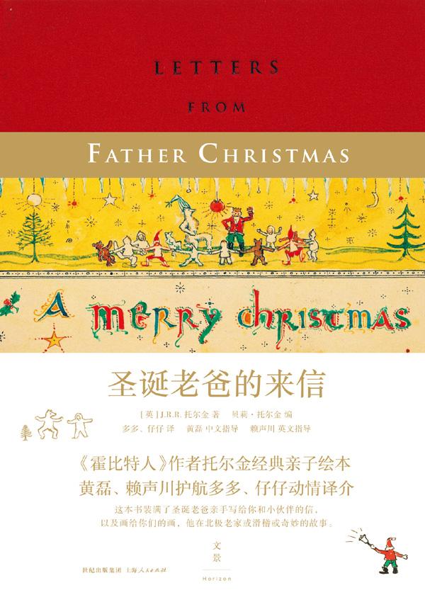 圣诞老爸的来信