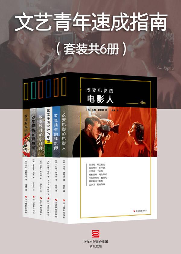 文艺青年速成指南(套装共6册)