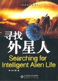 寻找外星人