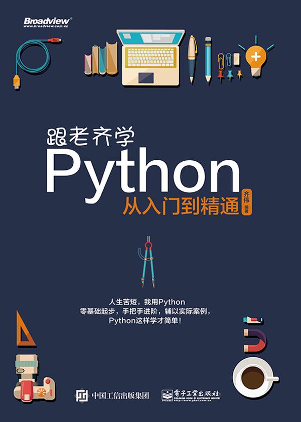 跟老齐学Python:从入门到精通