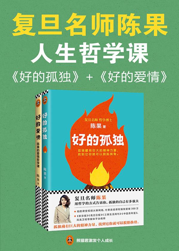 复旦名师陈果:人生哲学课(共2册)