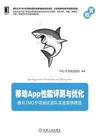 移动App性能评测与优化