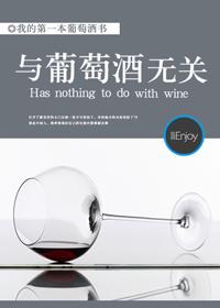 我的第一本葡萄酒书:与葡萄酒无关