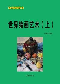 世界绘画艺术(上册)
