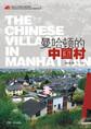 曼哈顿的中国村