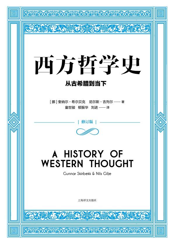 西方哲学史:从古希腊到当下