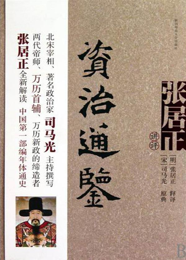 张居正讲评《资治通鉴》
