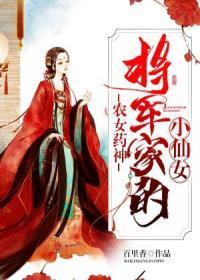 农女药神:将军家的小仙女