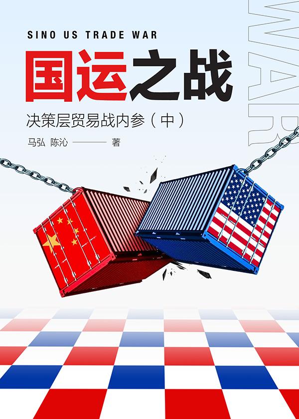 国运之战:决策层贸易战内参(中)
