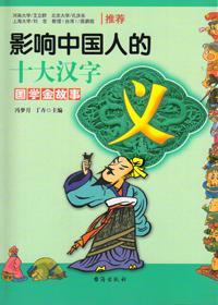义·影响中国人的十大汉字